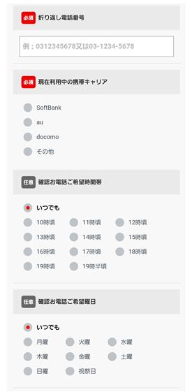 ソフトバンク光 スマホ版スクショ 登録フォーム③ アウンカンパニー