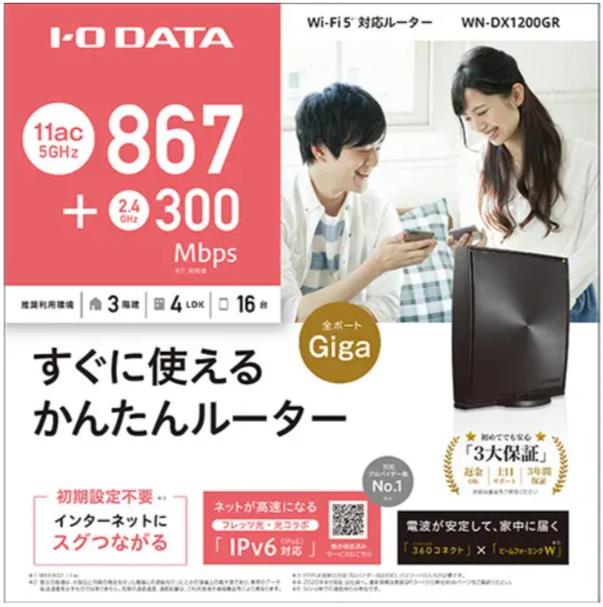 ソフトバンク光 アウンカンパニープレゼントルーター「I-O DATA製 WN-DX1200GR」