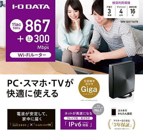 ソフトバンク光 アウンカンパニー プレゼントルーター アイ・オー・データ製WN-DX1167R