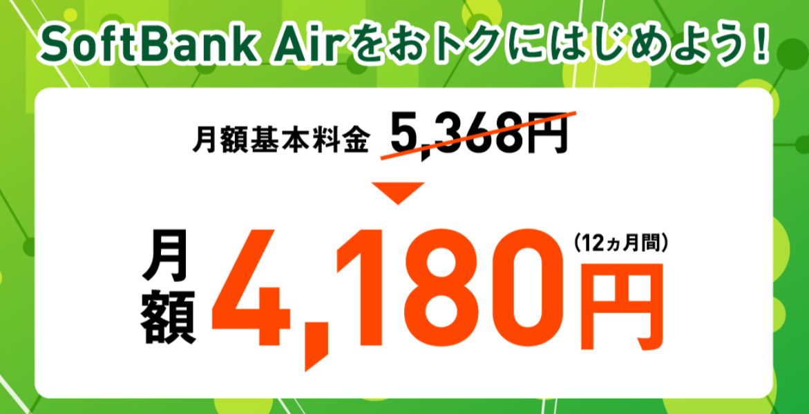 SoftBank Airスタート割
