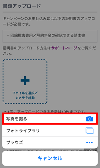 ソフトバンク 証明書アップロード方法