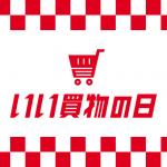 "SoftBank平成最後の""お買い物の祭典""「いい買い物の日」がついに始まる!"