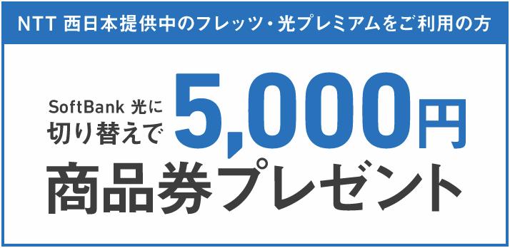 ソフトバンク光に切り替えで5,000円商品券プレゼントキャンペーン
