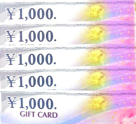 商品券5,000円分