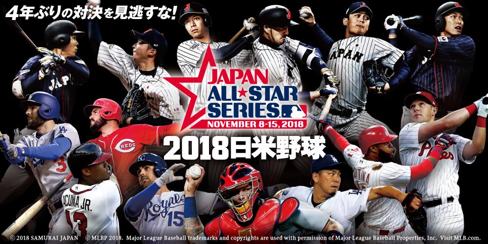 2018日米野球