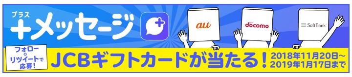 「+メッセージ」キャンペーン