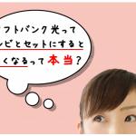 ソフトバンク光テレビとのセットで、ネット料金が月々〇〇円割引!