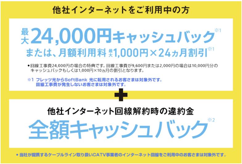 ソフトバンク 解約 金 1000 円