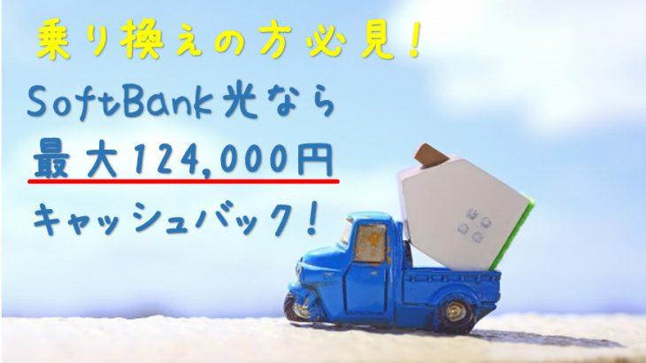 乗り換えの方必見!ソフトバンクなら最大124,000円キャッシュバック?!