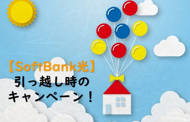 引っ越しを機にSoftBank光を初めて使う方も継続して使う方も必見!
