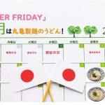SoftBankが5月にSUPER FRIDAYを実施!注目の商品は「丸亀製麺のうどん」