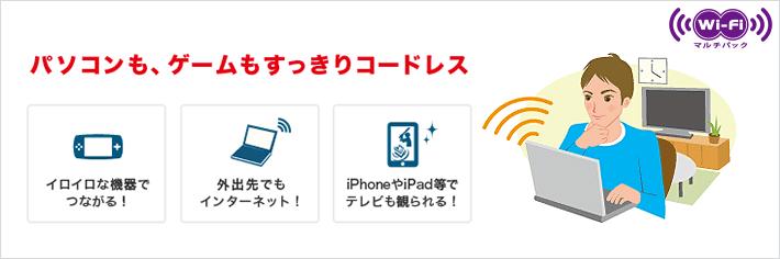 ソフトバンク「Wi-Fiマルチパック」