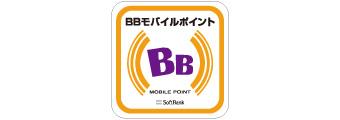 ソフトバンク「BBモバイルポイント」