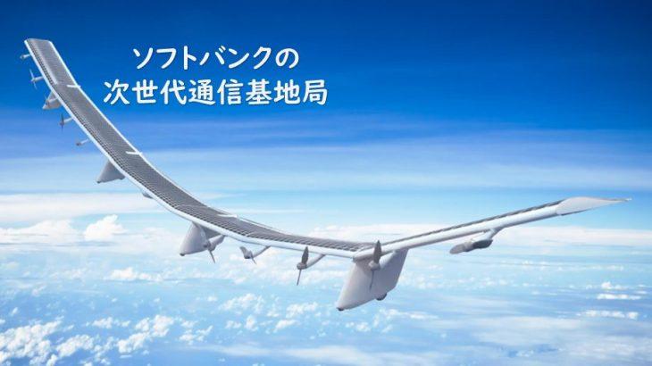 ソフトバンクが通信プラットフォーム向け無人航空機「HAWK30」を開発!