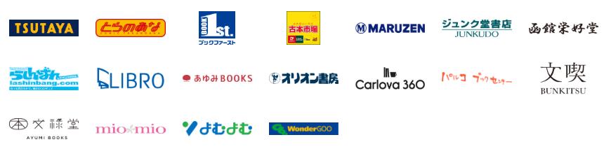 PayPayが使える主な店舗・施設