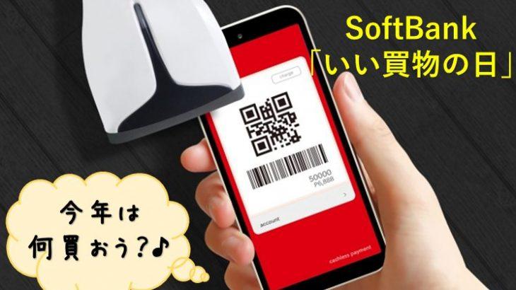 SoftBankの一大イベント「いい買物の日」でお得な特典を受けよう!